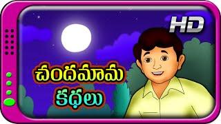 Chandamama Kathalu | Telugu Stories for Kids | Moral Short Story for children