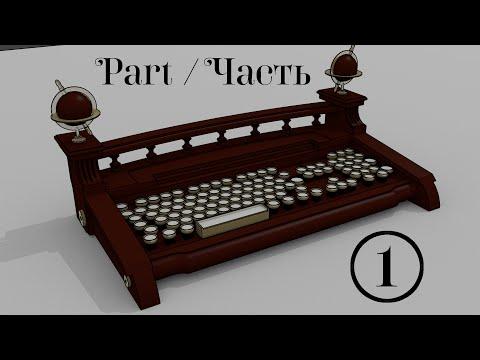 Steampunk PC keyboard (Part 1) | Стимпанк клавиатура (Часть 1)