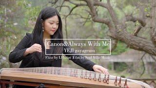 캐논변주곡X센과 치히로 CANON 가야금 플루트 연주 Gayageum flute cover