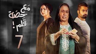 مسلسل مع حصة قلم - الحلقة 7 (الحلقة كاملة) | رمضان 2018