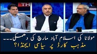 Maulana's warning of Islamabad march.. Political agenda on religious card ??