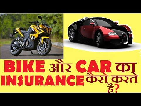 HOW TO BUY BIKE AND CAR INSURANCE !!! SMARTSUPPORT HINDI ME
