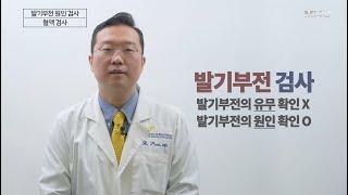 [발기부전 원인 검사 1. 혈액검사] 발기부전 검사는 발기부전의 원인을 확인하는 검사입니다_발기부전 이야기#9 (비뇨기과 전문의 박성훈)