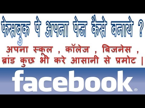 How to create page on facebook in Hindi | Facebook page kaise banaye | facebook pe page create kaise
