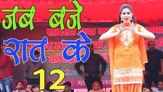 New Haryanvi Dhamal Song || Jab Baje Rat 12 || जब बजे रात के 12 || Sapna ka Favourite Song 2017