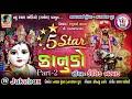 5 STAR KANUDO KAUSHIK BHARWAD NEW NONSTOP PART 2 NEW SHYAM AUDIO mp3