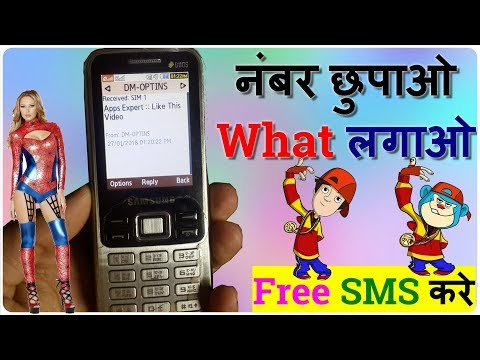 send free sms without showing number ( unlimited free sms) send free sms with company name