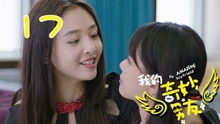 【ENGSUB】我的奇妙男友 17 | My Amazing Boyfriend 17(吴倩,金泰焕,沈梦辰,Wu Qian,Kim Tae Hwan)