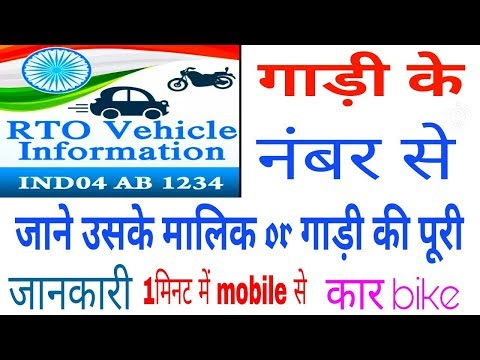HOW TO FIND VEHICLE OWNER ADDRESS BY NUMBER PLATE