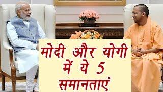 PM Modi और  Yogi Adityanath के बीच 5 एक जैसी बातें , Must Watch Video | वनइंडिया हिंदी