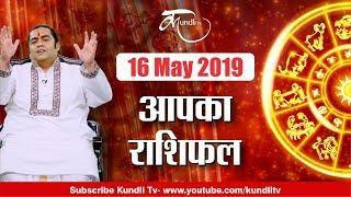 May 2019 ka rashifal HD Mp4 Download Videos - MobVidz