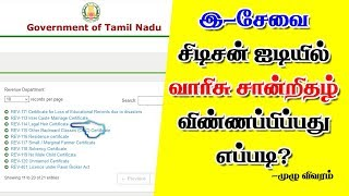 How to Apply Unmarried Certificate l TNeGA @ 15 l Online Service