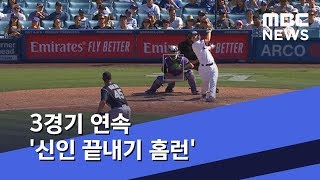 Download 3경기 연속 '신인 끝내기 홈런' (2019.06.24/뉴스데스크/MBC) Video