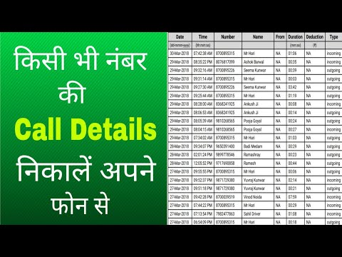 How to Get Call Details of Mobile Number/Call Log /Call History of Mobile Number