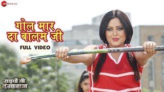 गोल मार दा बालम जी Gol Maar Da Balam Ji - Full Video | Saiyaan Ji Dagabaaz | Dinesh Lal & Anjana S