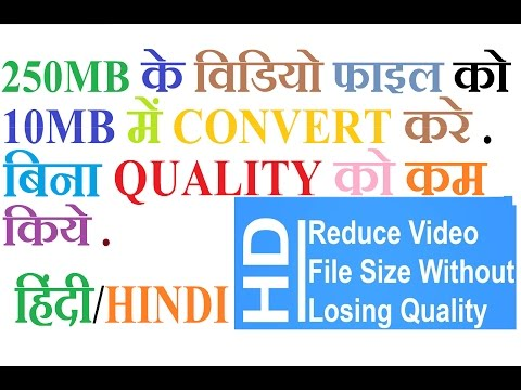 How to reduce size of COMPUTER OR LAPTOP videos without loosing the quality हिंदी/HINDI