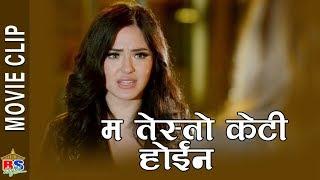 म तेस्तो केटी होईन || Nepali Movie Clip || Lily Bily || Pradeep, Jassita