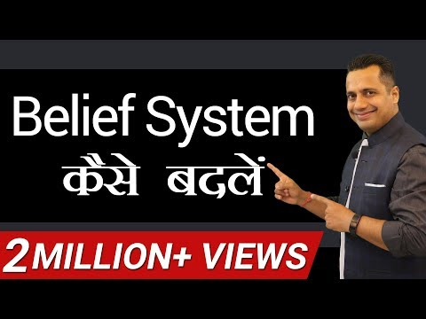 How to Change Belief System | Powerful Motivational Video (Hindi) by Dr Vivek Bindra