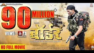 "BORDER , Superhit Full Bhojpuri Movie , Dinesh Lal Yadav ""Nirahua"", Aamrapali Dubey"