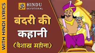 Bandari Ki Kahani बंदरी की कहानी ( Vaishak Mahina वैशाख महीना )