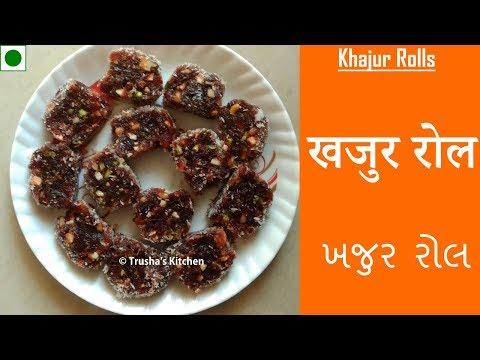 खजूर रोल | ખજુર રોલ | Khajur Roll by Trusha satapara