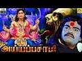Tamil Full Movie  Ayyappasamy  Super Hit Tamil Full Movie
