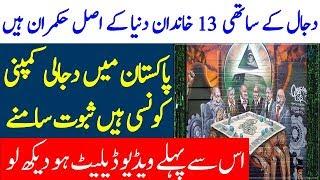 Pakistan Main Dajjal Kay Sathi   Dunia Kay Asli Hukmran Kon   Spotlight
