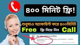 Skype 400 Minutes Free Call Any Number Bangladesh | Skype