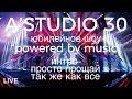 Download A'Studio 30 live – Vol.1 Интро | Просто прощай | Так же как все | Часть 1 MP3,3GP,MP4