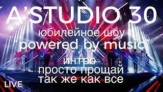 A'Studio 30 live – Vol.1 Интро   Просто прощай   Так же как все