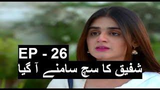 Mera Khuda Janay Episode 26 Promo - Mera Khuda Janay Episode 25 - Mera Khuda Janay Episode 26 Teaser