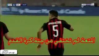 ملخص مباراة المتعة نابولي وميلان (3-2) الدوري الايطالي