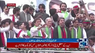 PTI chairman Imran Khan speech  | 15 April 2018 | 24 News HD