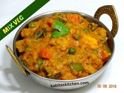 Mix Veg Recipe | Restaurant Style Mix Vegetable Sabzi | Mix Veg Curry  by kabitaskitchen