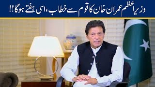 PM Imran Khan Address To Nation 'Day' Announced