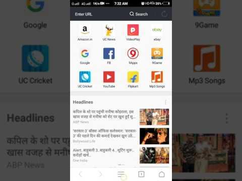 UC Browser Se Ad Blocker Ko Kaise Disable Kare Hindi Me Sikhe !