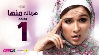 مسلسل هربانة منها - الحلقة 1 الأولى - بطولة ياسمين عبد العزيز | Harbana Mnha Series - Ep 01