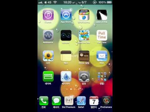 iPhone4S Video wallpaper