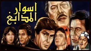 اسوار المدابغ - Aswar El Madabegh