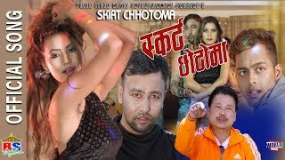 Skirt Chhotomaa || By Ishwor Lungeli || Official Music Video || Ft. Nabin, Dip, Alina