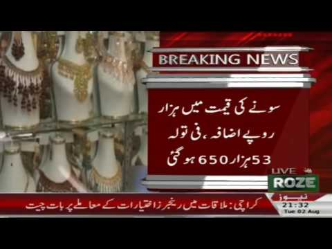 Once Again GOLD Price has been increased in Pakistan