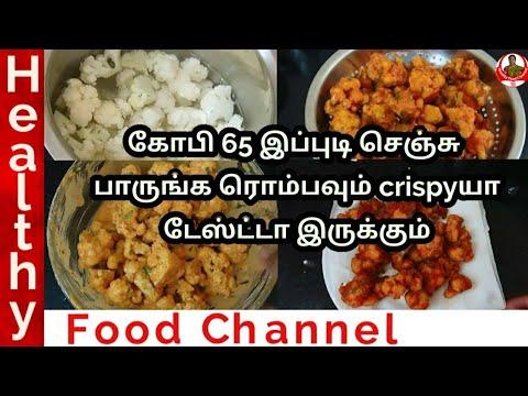 Gobi 65 | Cauliflower fry in tamil | Gobi 65 in tamil | crispy gobi 65 | gobi fry