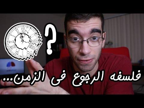 الفشل و فلسفة الرجوع في الزمن - Egychology