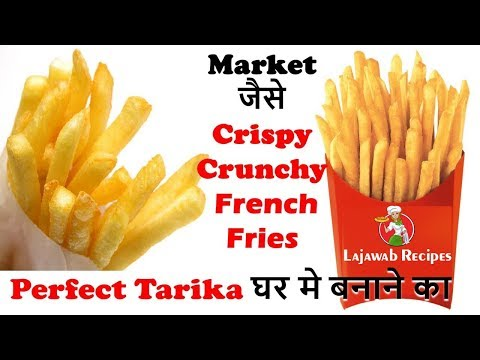 French Fries Recipe  in Hindi - How To Make Crispy French Fries At Home in Hindi? | Lajawab Recipe