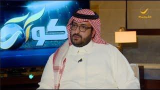 #x202b;سعود السويلم رئيس نادي النصر ضيف برنامج كورة مع خالد الشنيف#x202c;lrm;