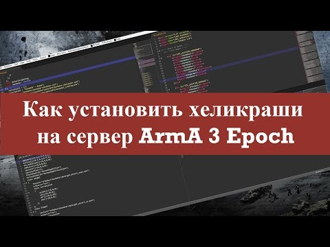 [Гайд] Как установить хеликраши на сервер ArmA 3 Epoch