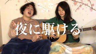 YOASOBI−夜に駆けるをカップルで歌ってみた