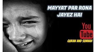 kya mayyat par roona jaise hai? #islamicreserch