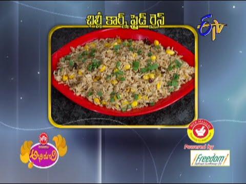 Abhiruchi - Chilli Corn Fried Rice -  ఛిల్లీ కార్న్ ఫ్రైడ్ రైస్