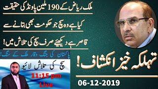 Sach Ki Talash Live With Waqar Malik Real Story Of £190 Million Pound